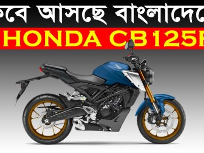 Honda cb125r Upcoming Bike 2021    Honda cb125r Worth, Specification, Mileage, Colour in Bangladesh