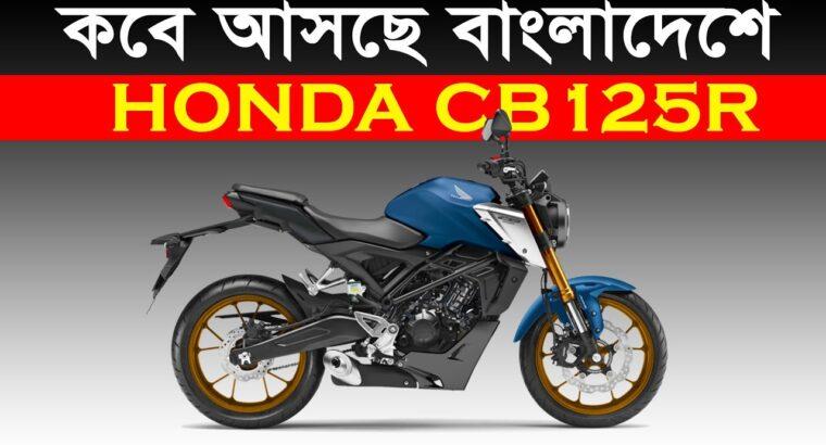 Honda cb125r Upcoming Bike 2021 || Honda cb125r Worth, Specification, Mileage, Colour in Bangladesh