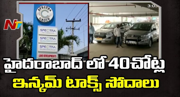 IT Raids on Fourteen Actual Property Corporations having Ventures from Uppal to Aler | Ntv