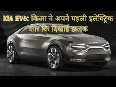 Kia EV6 Electrical Automobile 2021 Launch in India    Worth, options, specification, Launch date