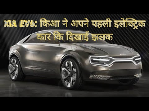Kia EV6 Electrical Automobile 2021 Launch in India || Worth, options, specification, Launch date