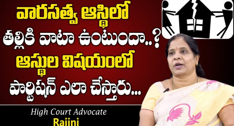Lawyer Pushpalatha About Authorized Inheritor Certificates in India | Property Partition Deed |How 2 Write Will