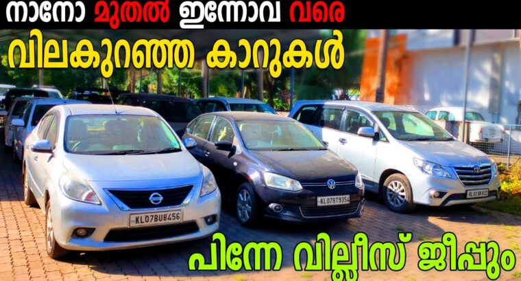 Low Price range Used Automobiles In Kerala |  Second Hand Automotive for Sale | EKM used automobile showroom Ernakulam