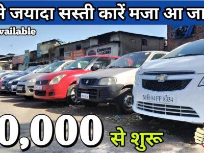 Low price range used automobiles on the market, Second hand automobiles in Mumbai, Used automobiles underneath 2 lakhs