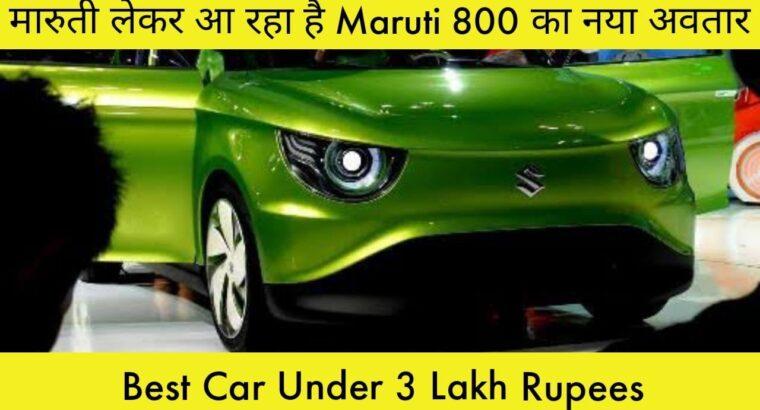 Maruti 800 / Maruti YOM / Upcoming Automobile Beneath three Lakh In India / Finest Automobile Beneath three Lakh