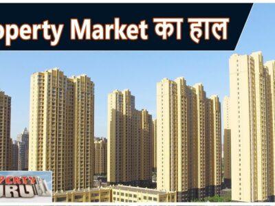 Property Bazaar में आज क्या चल रहा है ? | Property Guru