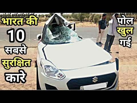 TOP 10 Most secure Vehicles in India 2021 NCAP । Don't Purchase Automotive Earlier than Watching This । No.1 Will Shock you