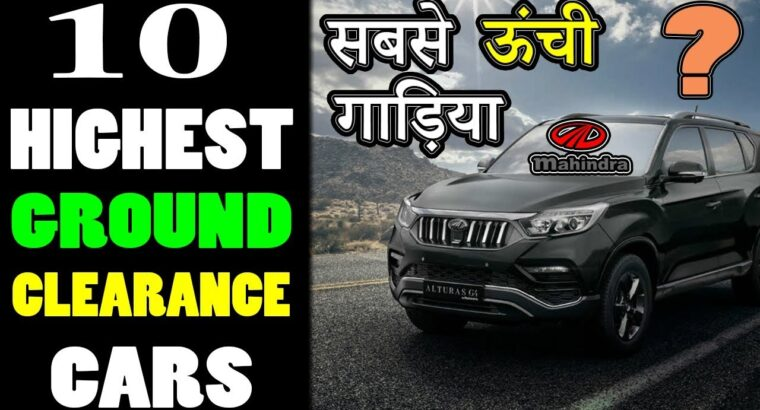 Prime 10 Automobiles With Excessive Floor Clearance in India 2019 (Clarify In Hindi)