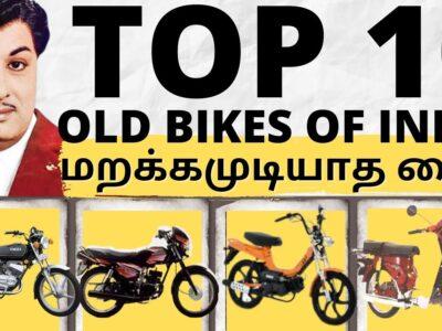 High 10 Outdated bikes of India | மறக்கமுடியாத பைக்