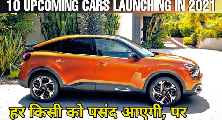 Prime 10 :- Upcoming Vehicles Launching In India 2021 | New automobiles Launch In India | Worth & Options 🔥🔥