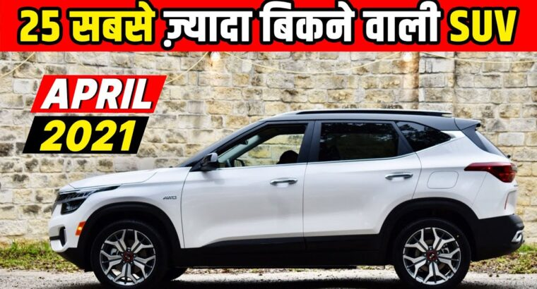 High 25 Finest promoting SUV April 2021 💥 Finest SUV in india 2021