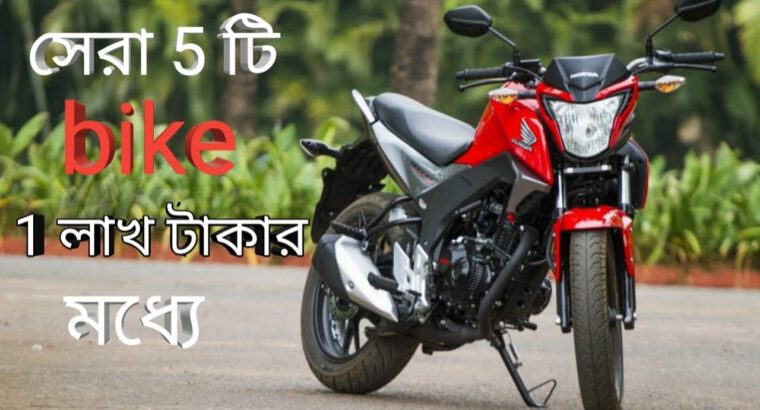 Prime 5 Finest Bikes in india beneath 1 Lakh for you 2020    In Bengali