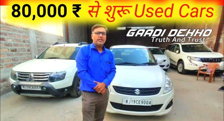 Used Vehicles Sale in Jodhpur , Finest Value and Most cost-effective Value in India, Low Finances Vehicles, Gaadi Dekho