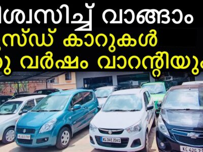 Used Vehicles in Kerala || Second Hand Vehicles Thrissur @The Motor World