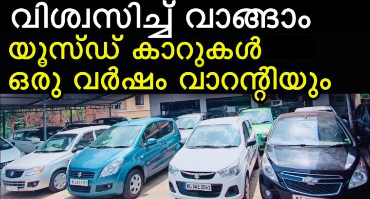 Used Vehicles in Kerala    Second Hand Vehicles Thrissur @The Motor World
