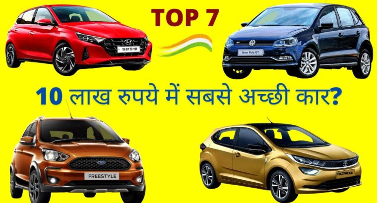 Which Automotive is Finest Beneath 10 lakhs in India – 2021 – Full Comparability & Choices – On Street underneath Rs 10L