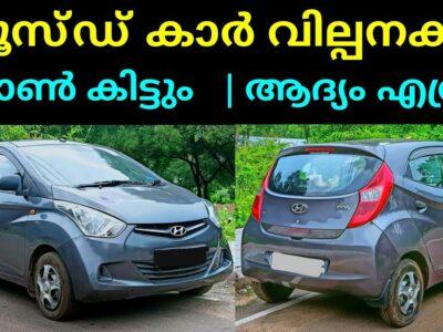 used automotive kerala   used automobiles video   used automotive sale   09 / 05 / 2021