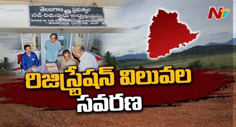 రిజిస్ట్రేషన్ విలువల సవరణ | Telangana Govt Set to Hike Registration Worth of Lands & Properties |NTV
