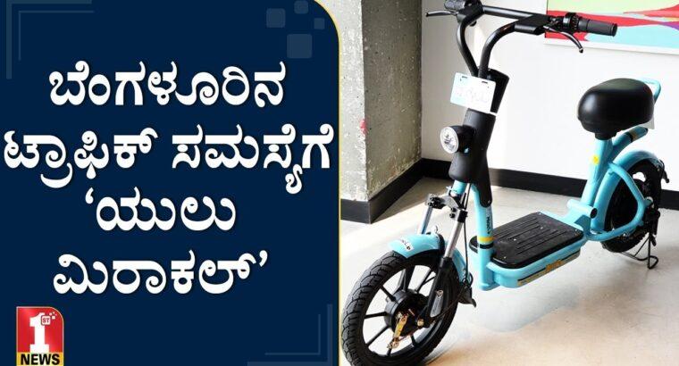 ಟ್ರಾಫಿಕ್ ತಗ್ಗಿಸಲು ಸಹಾಯವಾಗುತ್ತಾ ಈ ಪವಾಡ..? | Yulu Miracle bikes