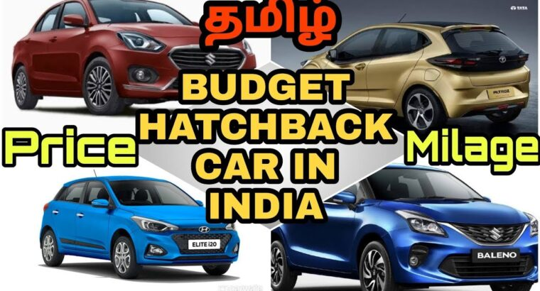 Finest 10 | Funds HATCHBACK Vehicles in India 2020 | Tamil Evaluation | Beneath 6 Lakhs